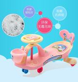 兒童扭扭車萬向輪女寶寶搖擺車1-3-6歲嬰幼玩具妞妞車滑行溜溜車