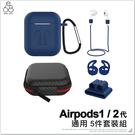 AirPods 1代 2代 配件套裝組 充電盒 保護殼 耳機 防丟繩 耳塞套 收納盒 蘋果耳機 保護套