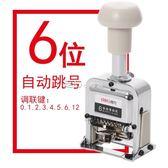 6位得力打碼機打碼器自動號碼機頁碼機編號數字號碼機打號機手動3位印碼器  走心小賣場