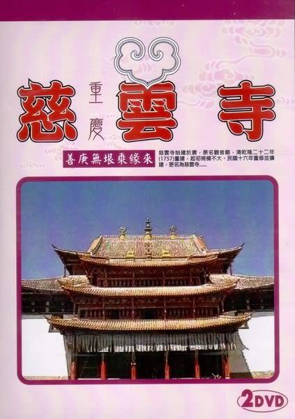 重慶慈雲寺 雙DVD  (購潮8)