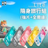 NS Lite主機 + 熱門遊戲五選一 + 包 + 貼 + 殼 + 卡盒