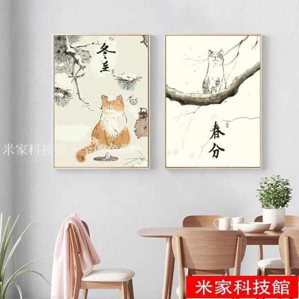 數字油畫 diy數字油畫小眾填色手繪油彩古風節氣貓咪裝飾畫丙烯填充北歐畫 米家WJ