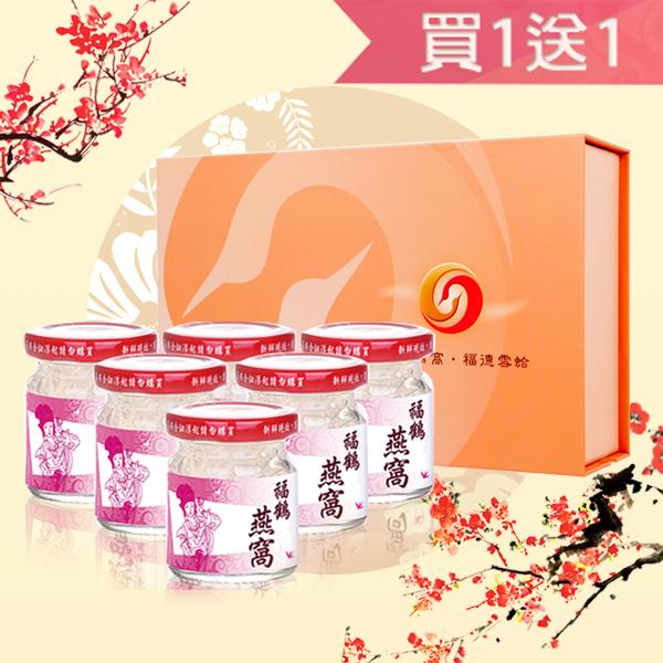 【買1送1】福鶴燕窩-標準(60gx6瓶)x1