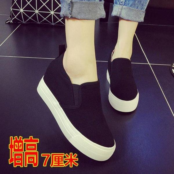 現貨出清 布鞋厚底學生帆布鞋女一腳蹬懶人鞋內增高休閒鞋百搭黑色女鞋 8-15