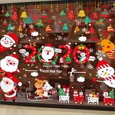 聖誕節裝飾場景布置店鋪櫥窗貼畫玻璃門貼紙禮品禮物樹小飾品掛件 雙十二全館免運