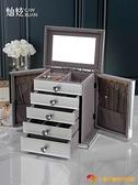 項鏈手飾品首飾盒歐式玻璃珠寶盒高檔多納盒精致奢華大容量【小獅子】