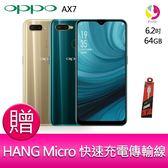分期0利率 OPPO AX7 (4G/64GB) 智慧型手機 贈『快速充電傳輸線*1』