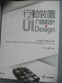 【書寶二手書T4/網路_YFR】Android iOS UIDesign行動裝置介面設計_林建宏,徐國堂