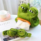 男女睡覺睡眠遮光眼罩悲傷搞怪青蛙可愛學生熱敷護眼罩緩解眼疲勞 森活雜貨