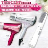 【超值組合】TESCOM  TID1100TW 速乾負離子吹風機+TESCOM 負離子整髮梳 TIC192  公司貨