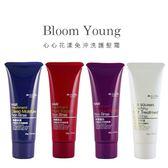 Bloom Young 心心花漾 免沖洗護髮霜 50g 多款供選【YES 美妝】NPRO