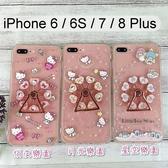 三麗鷗摩天輪指環支架手機殼 iPhone 6 / 6S / 7 / 8 Plus (5.5吋) Hello Kitty 雙子星【正版】