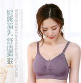 內衣孕婦胸罩浦母乳懷孕期無鋼圈防下垂聚攏上托有型 GB5145『M&G大尺碼』