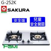 【fami】櫻花瓦斯爐 檯面式瓦斯爐 G 252 K 二口安全爐 (不鏽鋼/琺瑯)