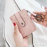 卡包女式超薄小巧韓國可愛多卡位卡包零錢包一體卡片包證件位 【中秋鉅惠】