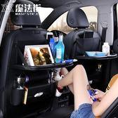 汽車座椅收納袋多功能車載餐桌椅背儲置物袋 魔法街