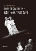 (二手書)汪其楣劇作集(III):浪漫傳奇拜月亭/招君內傳/芙蓉女兒