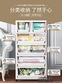 收納櫃 加厚收納櫃子抽屜式收納箱塑料家用整理五斗櫃寶寶衣櫃兒童儲物櫃  【全館免運】