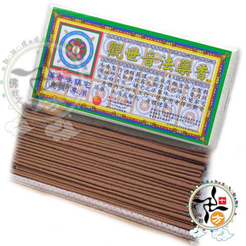 觀音法藥香(熄滅病痛)5寸臥香(2盒) +消業障火供紙10張 【十方佛教文物】