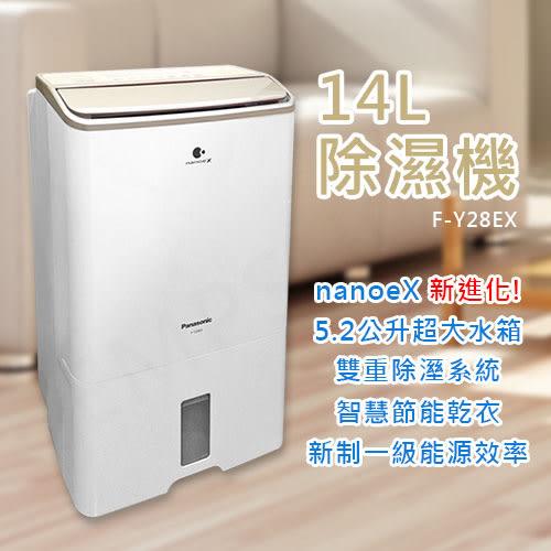 【國際牌Panasonic】14公升nanoeX智慧節能除濕機 F-Y28EX
