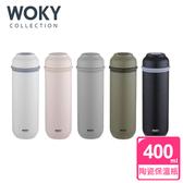 【WOKY 沃廚】JIN真瓷系列-輕量隨行陶瓷保溫瓶400ML-升級版軍綠