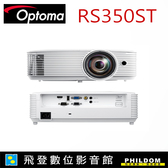 Optoma RS350ST 3500流明 XGA短焦商務投影機 投影機 100吋大畫面僅需1.3公尺公司貨