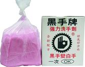 黑手牌 強力洗手劑(黑手膏)