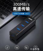 分線器優越者usb3.0擴展器轉接頭type-c筆記本臺式電腦外接口hub一拖四多功能電源集線器usp
