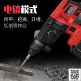 電鑽 紅鬆無刷充電電錘鋰電沖擊鑚 電鑚電鎬工業級三用鋰電池多功能  99一件免運