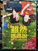 挖寶二手片-P04-094-正版DVD-華語【雖然媽媽說我不可以嫁去日本】中野裕太 王彩樺 林美秀(直購價)