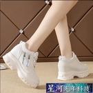 增高鞋 內增高小白鞋女厚底運動休閒單鞋百搭老爹運動鞋女 星河光年
