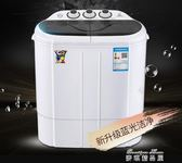 迷你洗衣機小型雙桶缸嬰兒童寶寶家用半全自動YYP  麥琪精品屋
