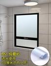 窗戶玻璃貼 衛生間玻璃貼紙防窺視防走光透光不透明家用免膠磨砂貼膜TW【快速出貨八折搶購】