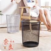 創意家用辦公室垃圾桶廚房客廳衛生間垃圾筒小大號鐵絲網無蓋紙簍  鹿角巷