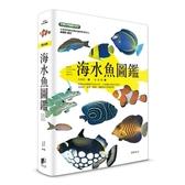 海水魚圖鑑