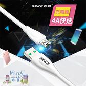 [7-11限今日299免運]4A快速充電線 平板 手機 充電 傳輸線 數據線 安卓 Mic✿mina百貨✿【C0228】
