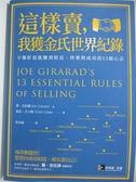【書寶二手書T6/行銷_CLB】這樣賣我獲金氏世界紀錄_喬.吉拉德/東尼.吉卜斯