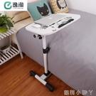 逸淘懶人筆記本電腦桌床上書桌簡約移動小桌子可旋轉升降床邊桌 NMS蘿莉新品