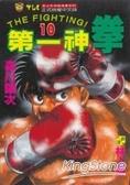 第一神拳10