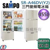 【信源電器】455公升 SAMPO聲寶三門變頻電冰箱 SR-A46DV(Y2)
