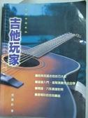 【書寶二手書T6/音樂_YAQ】吉他玩家_周重凱