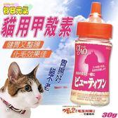【培菓平價寵物網 】ciao每日元氣》貓用甲殼素 30g消除貓咪便臭