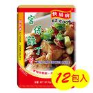 憶霖快易廚 宮保雞丁醬(70gx12入)...