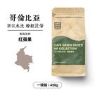 哥倫比亞聖路易斯厭氧粉紅波旁水洗咖啡豆-紅蘋果(一磅)|咖啡綠.典藏