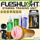 美國原裝進口Fleshlight 金殼豪華超值組 STU Value Pack