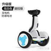 電動自平衡車成年雙輪兒童8-12智能成人代步10寸學生越野兩輪WL1542【俏美人大尺碼】