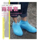 時尚炫彩防水矽膠防雨鞋套止滑鞋套加厚耐磨戶外鞋套雨鞋【Z90342】