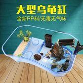 帶曬台烏龜缸魚缸大號大型塑料巴西龜水龜草龜鱷龜甲魚龜盆igo【蘇迪蔓】