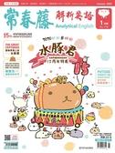 常春藤解析英語雜誌+電子書光碟 1月號/2020 第378期