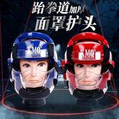 全館免運 加厚跆拳道護具頭盔 成人兒童